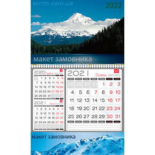 Календарі квартальні Бізнес3в1 з підкладкою