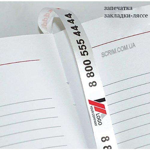 Ежедневники фирменные с печатью на закладке