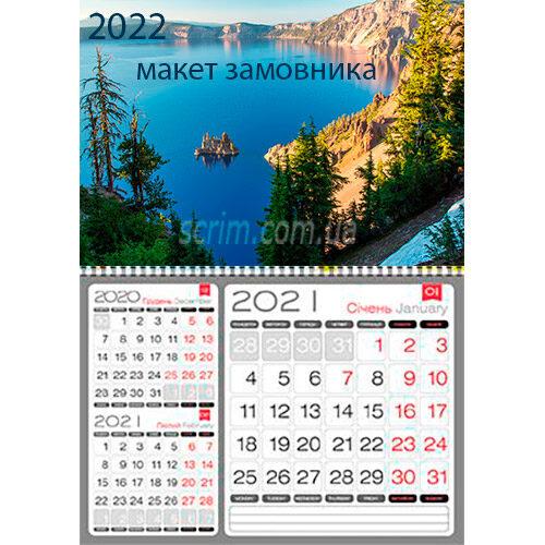 квартальні календарі Бізнес 3в1 з логотипом